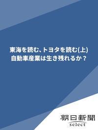 東海を読む、トヨタを読む(上) 自動車産業は生き残れるか?-電子書籍