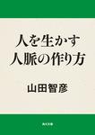 人を生かす人脈の作り方-電子書籍
