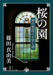 桜の園 神代教授の日常と謎-電子書籍