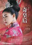 奇皇后 韓国ドラマ・ガイド 第1巻-電子書籍
