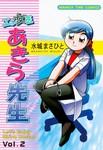 エン女医あきら先生 2巻-電子書籍