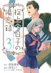 掟上今日子の備忘録(3)-電子書籍