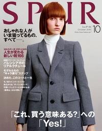SPUR 2016年10月号-電子書籍