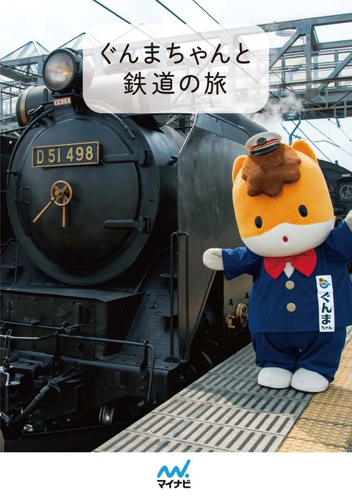 ぐんまちゃんと鉄道の旅-電子書籍-拡大画像