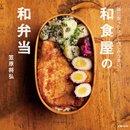 和食屋の和弁当-電子書籍