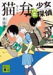 猫弁と少女探偵-電子書籍
