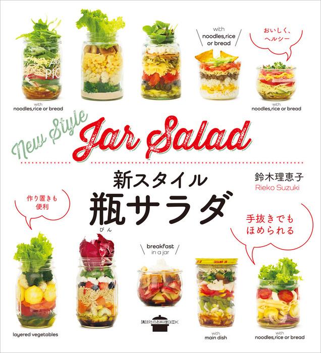 新スタイル瓶サラダ拡大写真