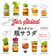 新スタイル瓶サラダ-電子書籍
