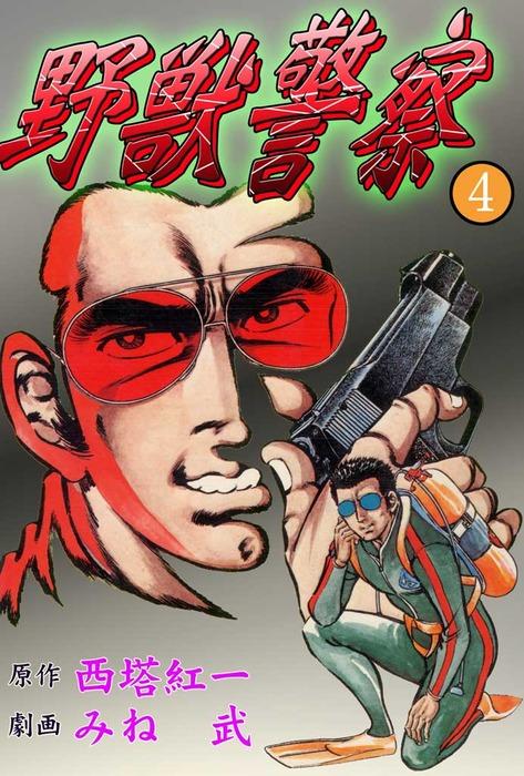 野獣警察4-電子書籍-拡大画像