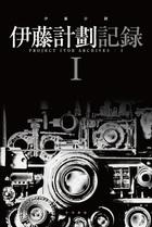 「伊藤計劃記録(ハヤカワ文庫JA)」シリーズ