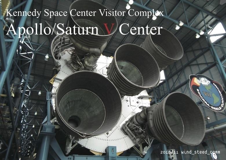 Apollo/Saturn V Center拡大写真