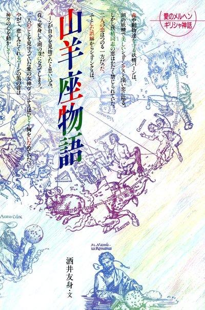 山羊座物語-電子書籍
