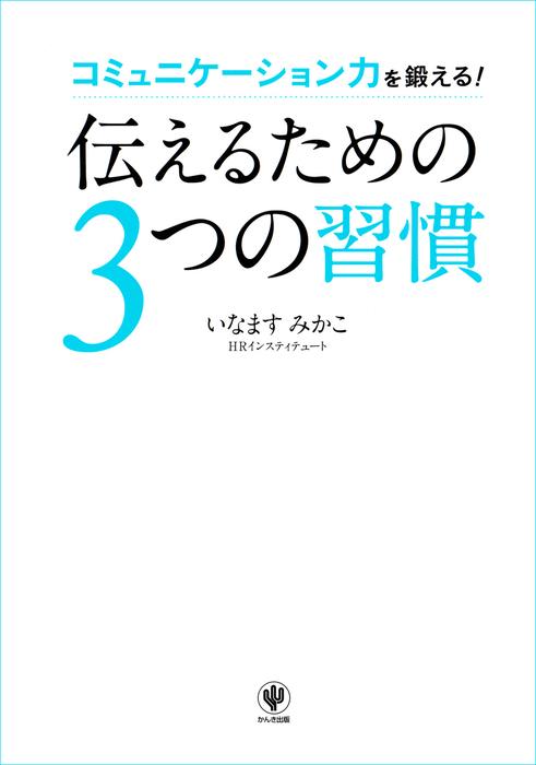 伝えるための3つの習慣-電子書籍-拡大画像