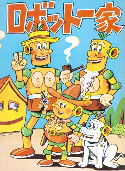 ロボット一家-電子書籍
