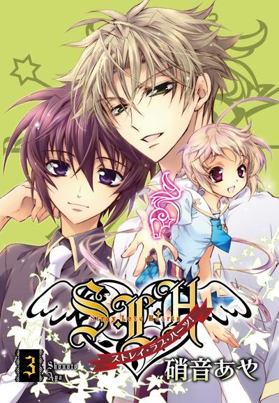 S・L・H ストレイ・ラブ・ハーツ!(3)-電子書籍