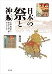 日本の祭と神賑 京都・摂河泉の祭具から読み解く祈りのかたち-電子書籍