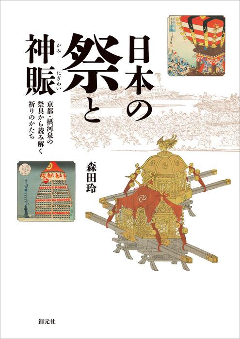 日本の祭と神賑 京都・摂河泉の祭具から読み解く祈りのかたち-電子書籍-拡大画像