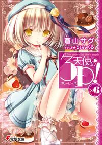 天使の3P!×6-電子書籍