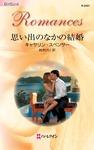 思い出のなかの結婚-電子書籍
