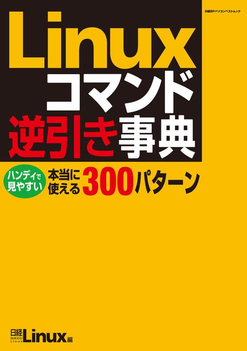 Linuxコマンド逆引き事典(日経BP Next ICT選書)拡大写真