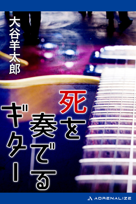 死を奏でるギター拡大写真