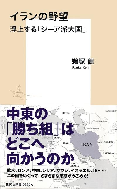 イランの野望 浮上する「シーア派大国」-電子書籍