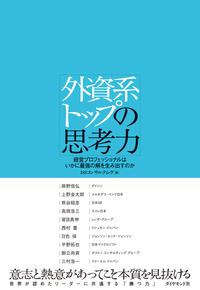外資系トップの思考力-電子書籍