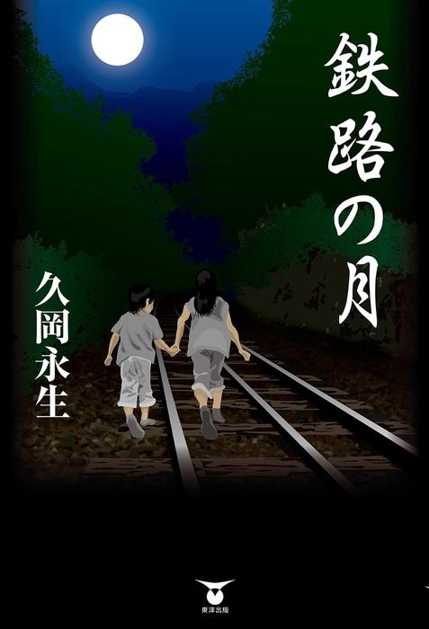 鉄路の月拡大写真