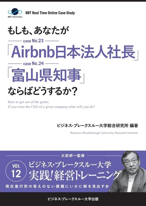 【大前研一】BBTリアルタイム・オンライン・ケーススタディ Vol.12(もしも、あなたが「Airbnb日本法人社長」「富山県知事」ならばどうするか?)-電子書籍-拡大画像