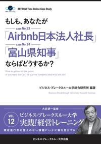 【大前研一】BBTリアルタイム・オンライン・ケーススタディ Vol.12(もしも、あなたが「Airbnb日本法人社長」「富山県知事」ならばどうするか?)-電子書籍