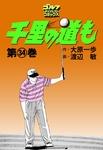 千里の道も(34)-電子書籍