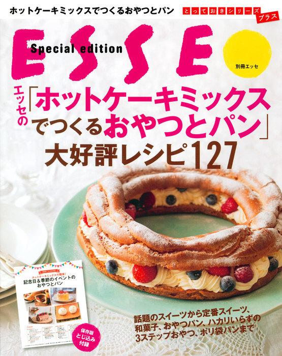 エッセの「ホットケーキミックスでつくるおやつとパン」大好評レシピ127-電子書籍-拡大画像
