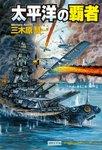 太平洋の覇者-電子書籍