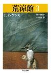 荒涼館(3)-電子書籍