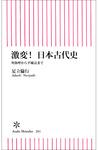 激変! 日本古代史-電子書籍