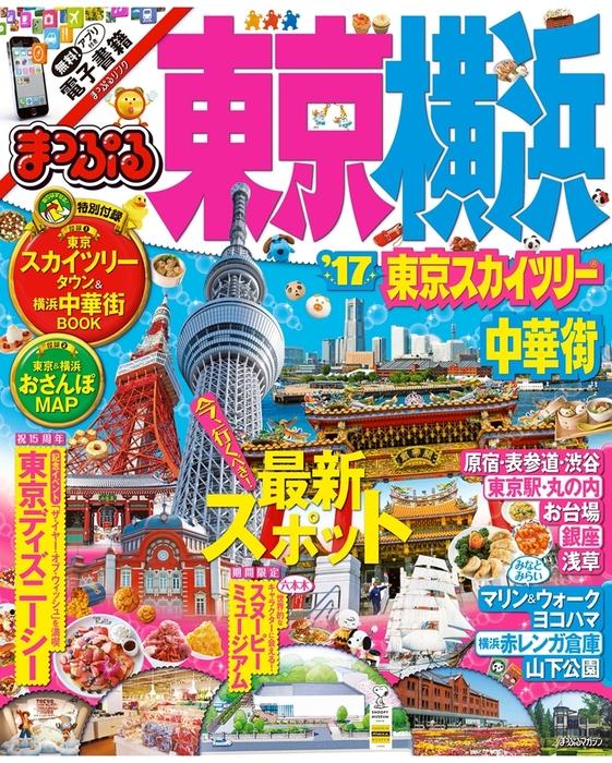 まっぷる 東京・横浜 東京スカイツリー(R)・中華街'17拡大写真