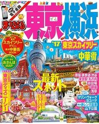 まっぷる 東京・横浜 東京スカイツリー(R)・中華街'17-電子書籍