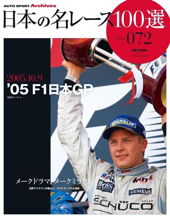 日本の名レース100選 Vol.072拡大写真
