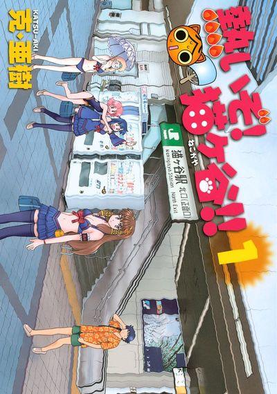 熱いぞ! 猫ヶ谷!!(1)-電子書籍