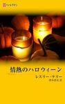 情熱のハロウィーン-電子書籍