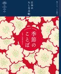 日本のたしなみ帖 季節のことば-電子書籍