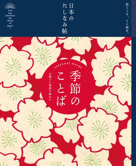 日本のたしなみ帖 季節のことば拡大写真