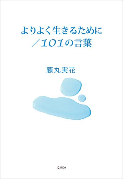 よりよく生きるために/101の言葉-電子書籍