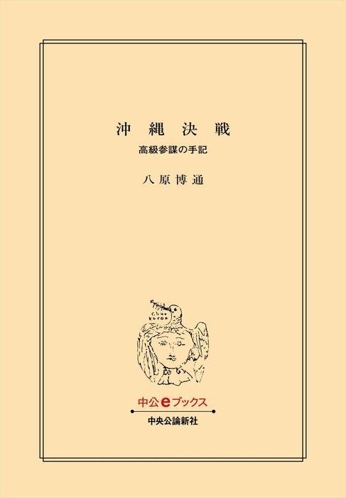 沖縄決戦 高級参謀の手記拡大写真
