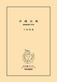 沖縄決戦 高級参謀の手記-電子書籍