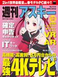 週刊アスキー No.1114 (2017年2月14日発行)-電子書籍