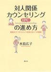 対人関係カウンセリング(IPC)の進め方 軽度のうつやストレスを抱える人への援助-電子書籍