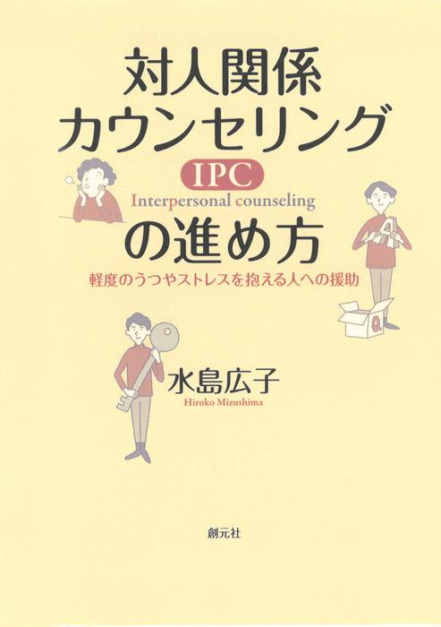 対人関係カウンセリング(IPC)の進め方 軽度のうつやストレスを抱える人への援助-電子書籍-拡大画像