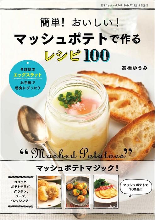 簡単! おいしい! マッシュポテトで作るレシピ100-電子書籍-拡大画像