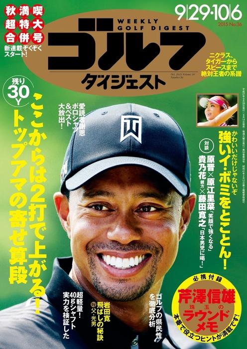 週刊ゴルフダイジェスト 2015/9/29・10/6号拡大写真